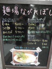 麺場 ながれぼし (京急蒲田) 和えそば