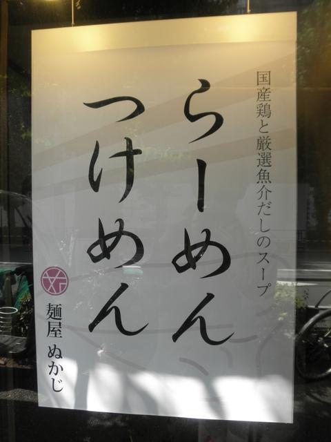 麺屋 ぬかじ (上町) つけめん