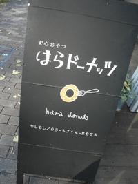 はらドーナッツ (目黒)