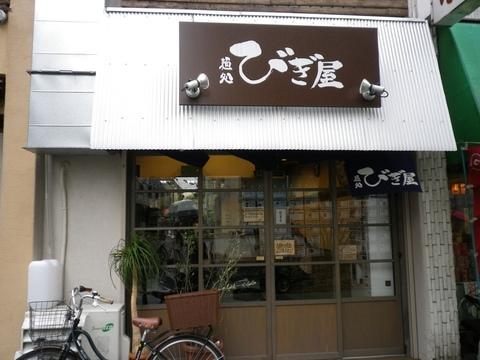 麺処 びぎ屋 (学芸大学) 醤油つけめん