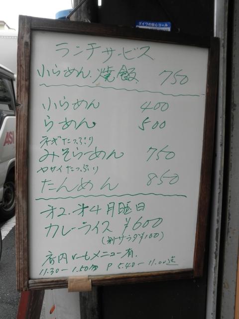 みに亭 (大井町) 小らーめん・焼飯