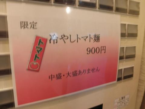 むろや (新宿御苑) 冷やしトマト麺