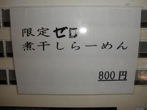 むろや (新宿御苑) ゼロ煮干しラーメン