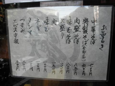 中華蕎麦 蘭鋳 (方南町) 中華そば