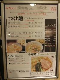 江戸前つけ麺 サスケ (浜松町) スパイシーカレーつけ麺
