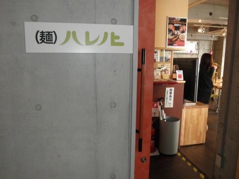 ラーメン勝ち抜きバトル (麺)ハレノヒ) あっさり磯らーめん