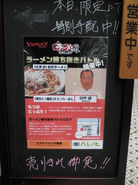 ラーメン勝ち抜きバトル (麺)ハレノヒ) もつらーめん