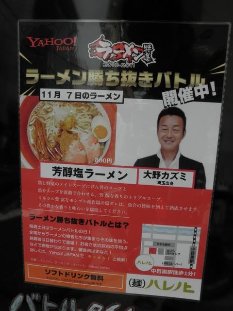 ラーメン勝ち抜きバトル (麺)ハレノヒ) 芳醇塩ラーメン