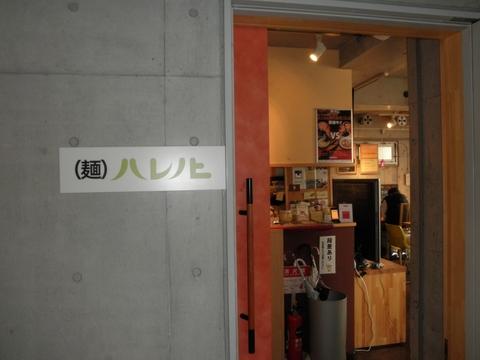 ラーメン勝ち抜きバトル (麺)ハレノヒ)東京特別醤油ラーメン