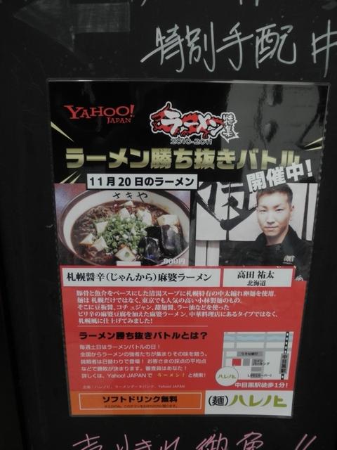ラーメン勝ち抜きバトル (麺)ハレノヒ)札幌醤辛麻婆ラーメン