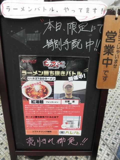 ラーメン勝ち抜きバトル (麺)ハレノヒ) 紅湯麺