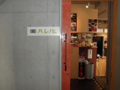 ラーメン勝ち抜きバトル (麺)ハレノヒ)うま辛とん塩ラーメン