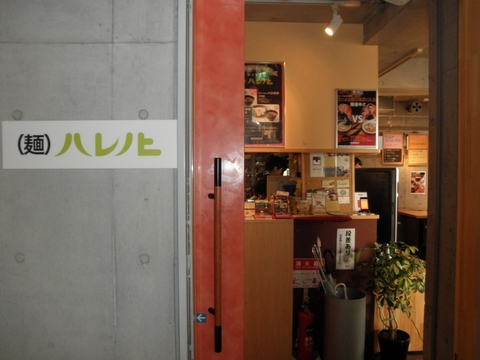 ラーメン勝ち抜きバトル (麺)ハレノヒ) 油そばーん
