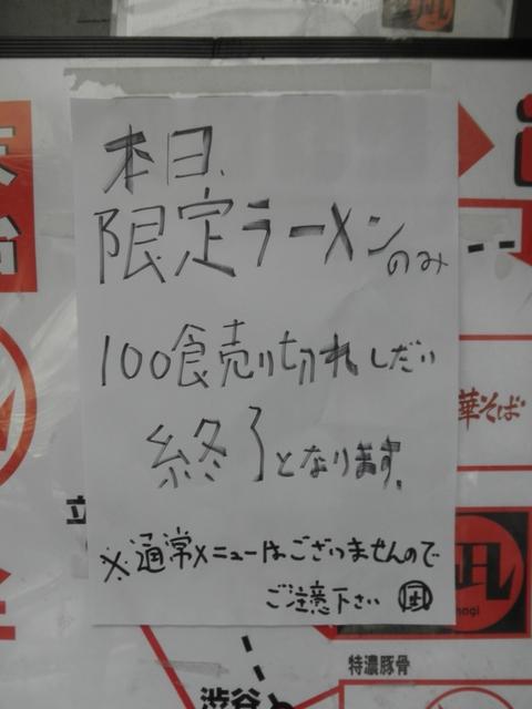 新宿煮干ラーメン 凪 (新宿) むたちゃん煮干そば