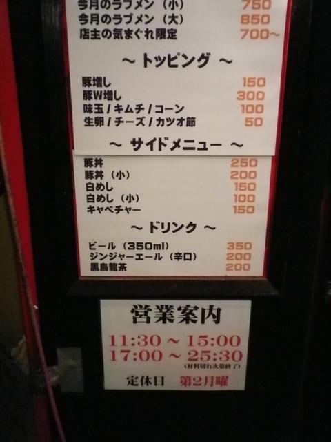 ラブメン楽々 (高円寺) 担々ラブメン