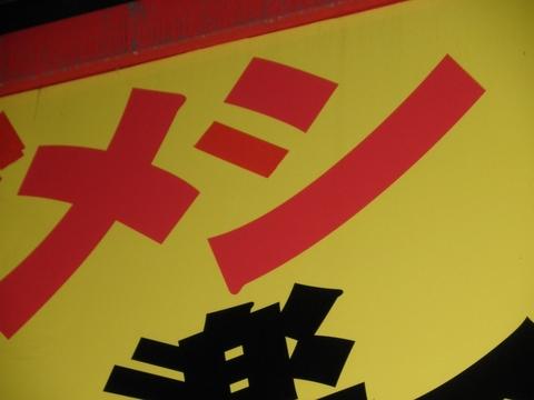 ラブメン楽々 (高円寺) リニューアル試食会