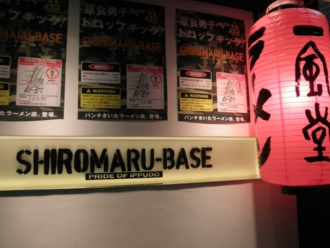 SHIROMARU-BASE (大森) 特濃ラーメン