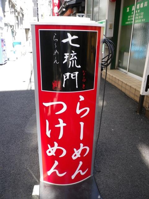 らーめん 七琉門 (神田) 冷やしサラダら~めん