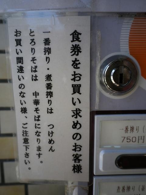 つけめん 三三㐂 (川崎) 辛搾り