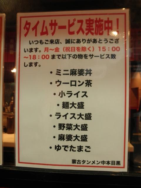 蒙古タンメン中本 目黒店 (目黒) ピリポロラーメン