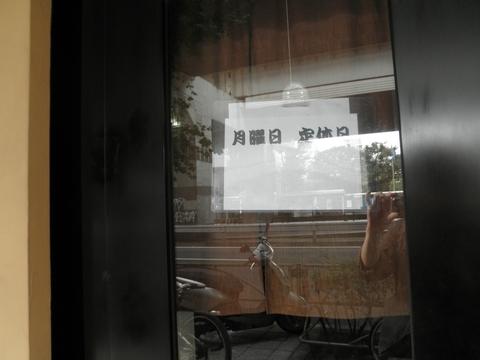 麺&串 katsu Dining Matsuo (三軒茶屋)