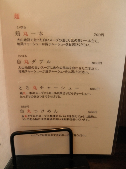 丸千茶寮 (五反田) 鶏丸一本