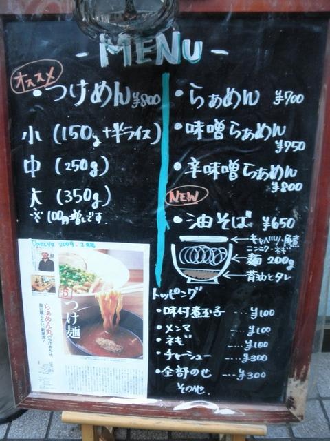 らぁめん丸 (田町) 油そば
