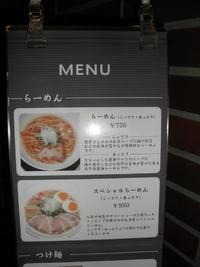 らーめんと甘味処 九月堂 (渋谷) 塩タンメン