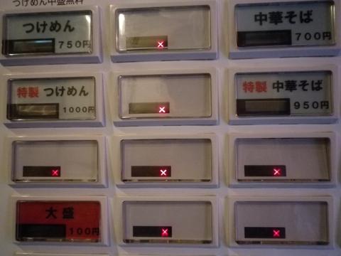 俺の麺 春道 (新宿) まぜそば