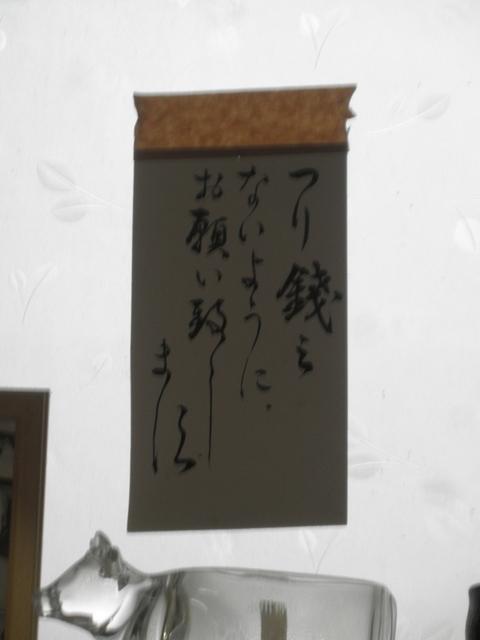 八幡屋 (大井町) ラーメン