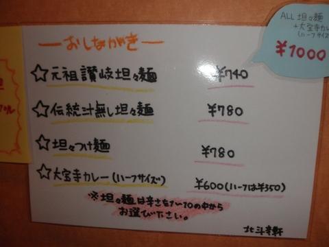 北斗辛軒 (三田) 伝統汁無し坦々麺&大宝寺カレーハーフ