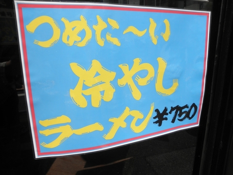 大八車 (桜新町) 冷やしラーメン