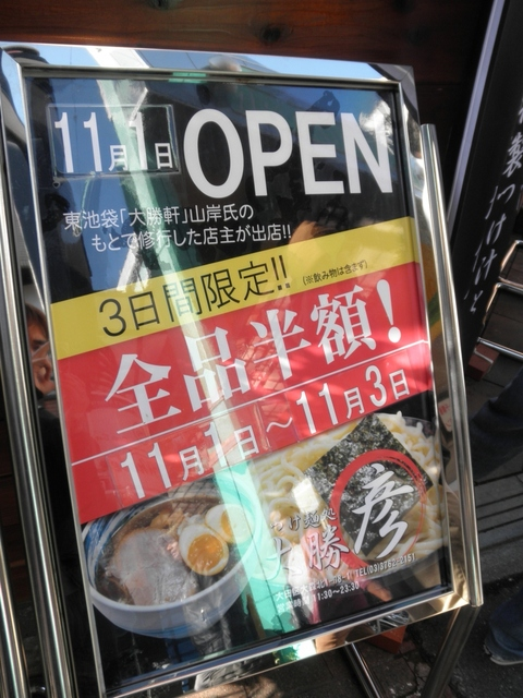 つけ麺処 大勝彦 (大森) ラーメン&つけ麺ハーフセット
