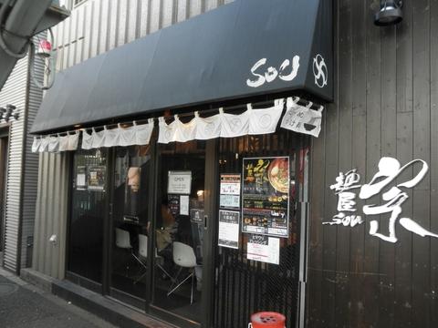麺屋宗-sou- 中目黒店 (中目黒) さんまの油そば