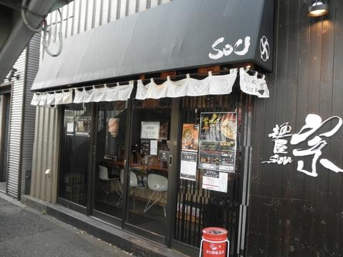 麺屋宗-sou- 中目黒店 (中目黒) さんまの醤油らーめん