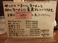 山石 (西条店) 特製Cセット