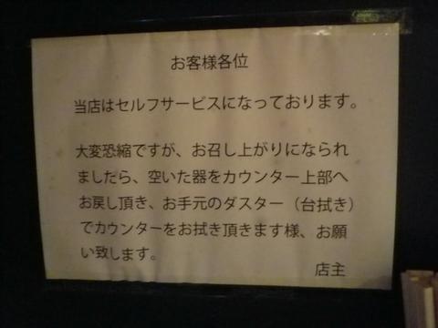 江戸川ヌードル 悪代官 (小岩) 江戸川ぬーどる