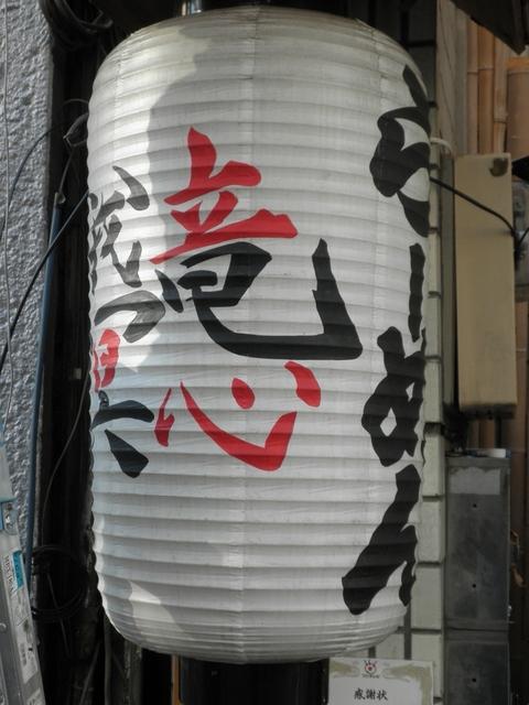 我竜冥心 (新宿) 牛骨タンメン偽本