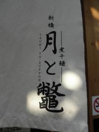 月と鼈 (新橋) 濃厚煮干蕎麦