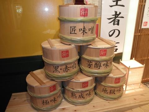 桜みち (立川ラーメンスクエア) 黒 和風濃厚熟成味噌