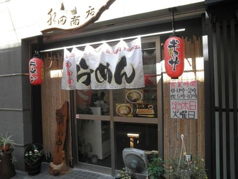 らーめん・ぎょーざ 水田商店 (京急蒲田) らーめんセット