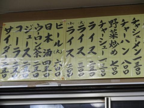 永楽 (大井町) タンメン+ギョウザ
