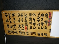 つけ麺専門店 無極 (野方) 豚骨つけ麺