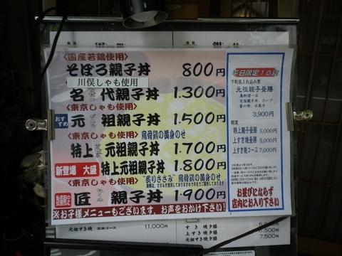 玉ひで (人形町) 元祖親子丼