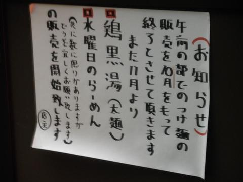 らーめん田 DEN (西大井) 鶏黒湯