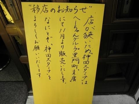 神田スタミナラーメン (神田) 汁なし中盛