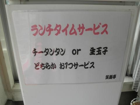 油そば専門店 笑麺亭 (大鳥居) ねぎ油そば
