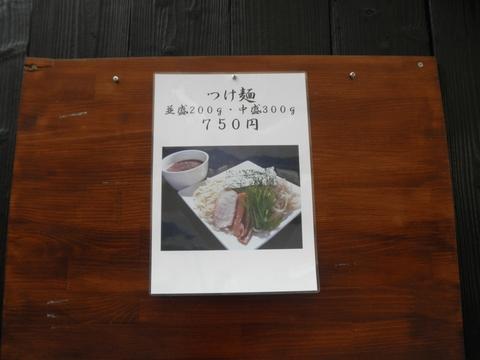 麺や 維新 (横浜) 柚子塩らぁ麺