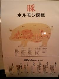 麺と酒の肴 葉彩人 (都立大) 冷しラーメン