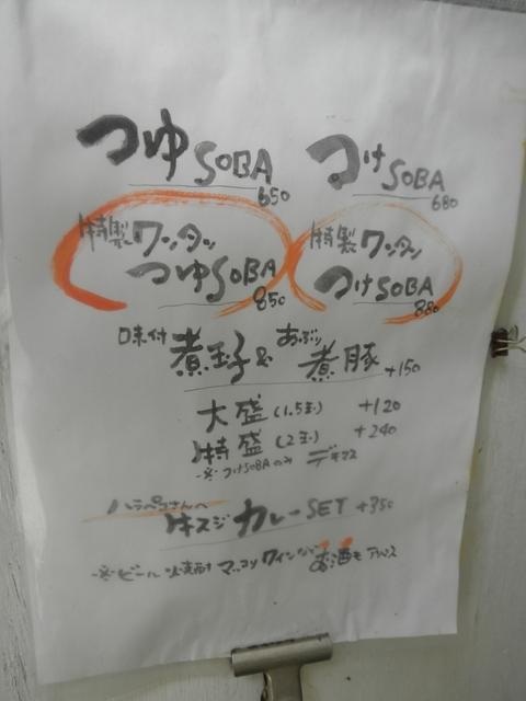 笑z (三軒茶屋) 特製ワンタンつゆSOBA